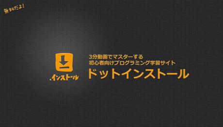 3分動画で理解するプログラミング言語学習サイト「ドットインストール」を百式田口さんが立ち上げた理由 【増田(@maskin)真樹】#dotinstall