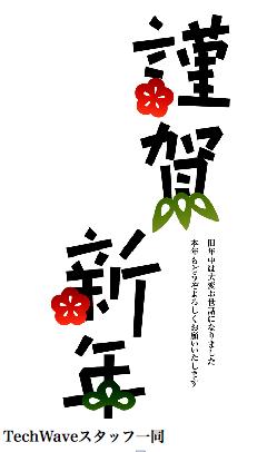 情報化社会の「物語」を探して=新年のごあいさつ【湯川】