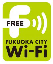 福岡市が無料の無線LANサービス 自治体による地下鉄駅での提供は全国初【湯川】