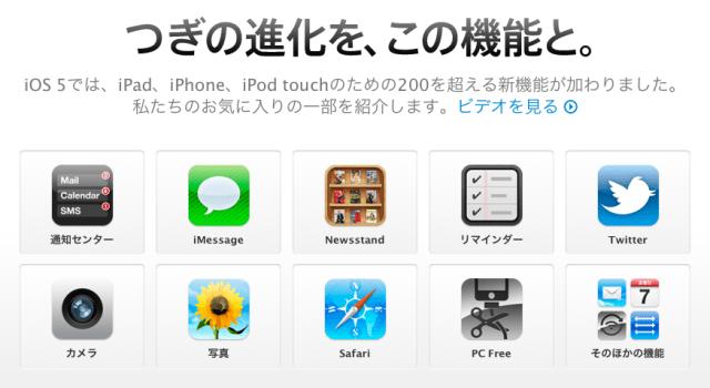 iOS5のリリースは10/12、iPhone4S買わずに基本ソフト更新で十分かも【湯川】