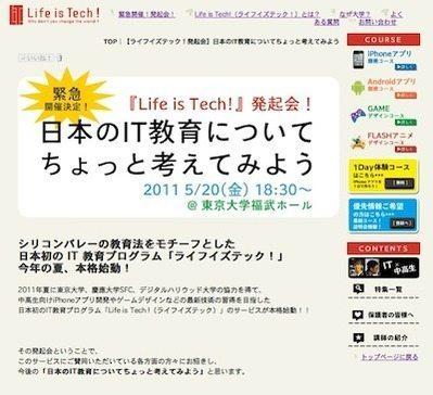 日本のIT教育についてちょっと考えてみる「Life is Tech !」発起イベントのお知らせ【小森】