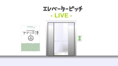 (更新) 7/7開催 アプリ万博 &  エレベーターピッチライブ! プログラム公開、TechWave.TV開始 【@maskin】