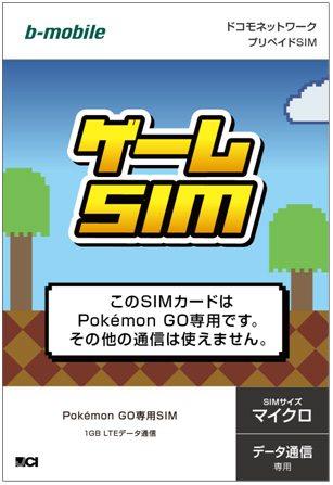 なぜ? 日本通信が「ポケモンGO」専用SIMを発表した理由 【@maskin】