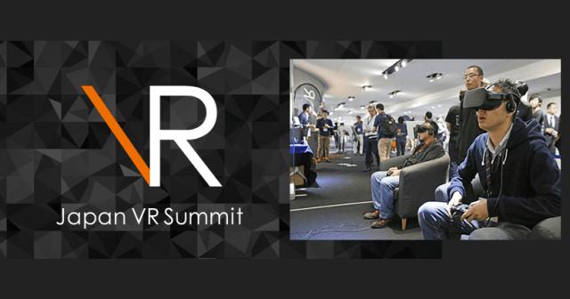 Japan VR Summit 2 登壇者および出展ブースの詳細を公開 【@maskin】
