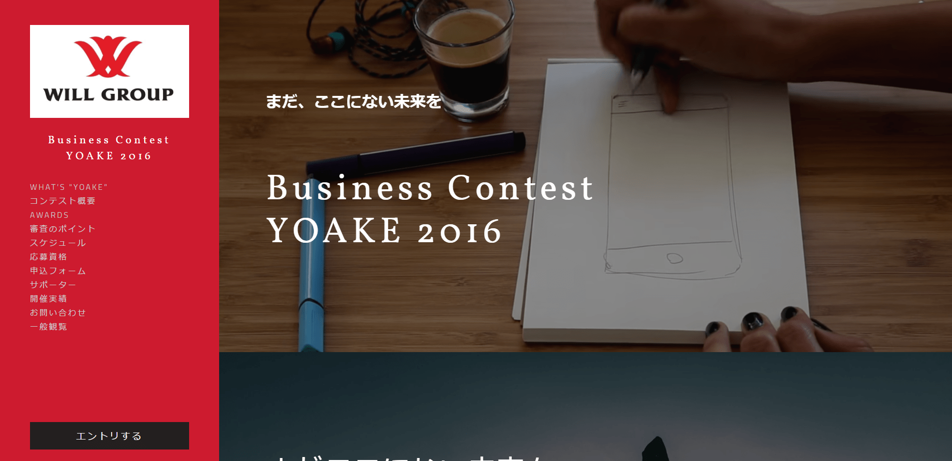 yoake2016-on-strikingly