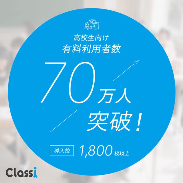 進む教育現場のIT活用、Classi(クラッシー)が全国高校40%への導入を達成