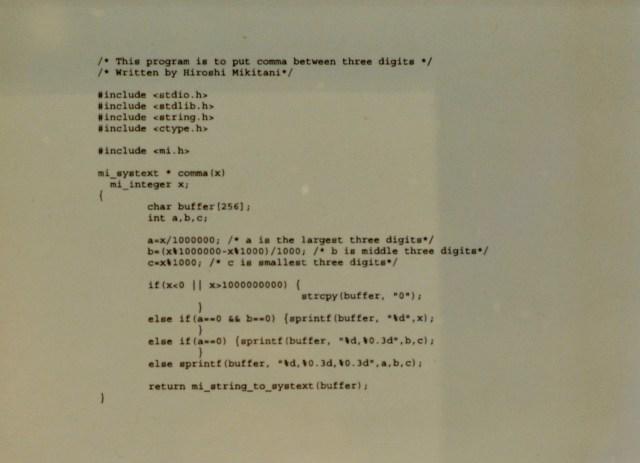 楽天 三木谷会長が書いたソースコード(1997年)