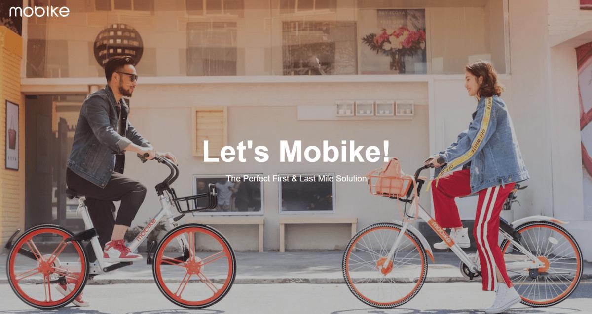 [詳説] 中国発シェアリング自転車「モバイク(Mobike)」日本参入 @MobikeJpn