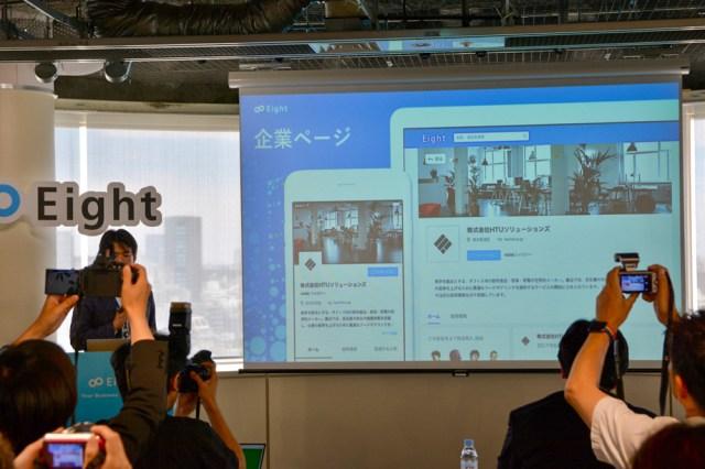 Sansanの名刺アプリ「Eight」が無料で作れる「企業ページ」開始、ダイレクトリクルーティングも提供へ