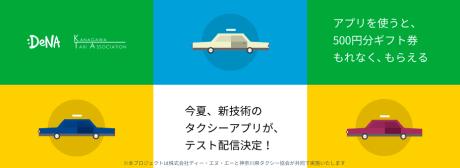 DeNAがタクシー配車アプリに参入、AI搭載アプリの実験を2017年夏に実施