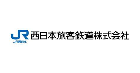 JR西日本、問い合わせ窓口の一部をチャット化へ