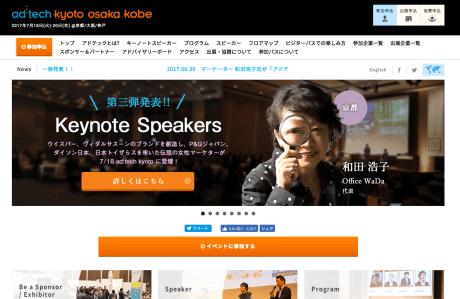 「ad:tech kansai」本日開催、大阪・京都・神戸を周遊