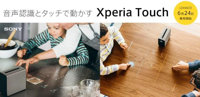 プロジェクター型「Xperia Touch」が掘り起こした意外なニーズ