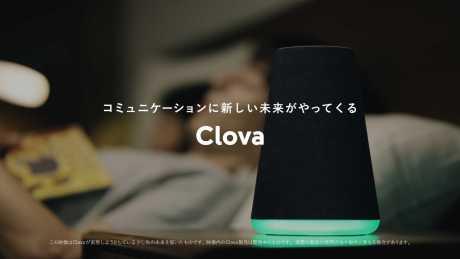 LINE「Clova」が未来予測?FIFAサッカーのハーフタイムCMで騒然 #日本代表