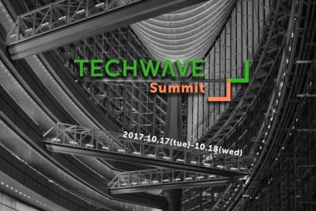TechWave Summit 2017、出展者ピックアップ・第一弾