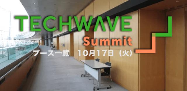 TechWave Summit 2017 出展社一覧17日分 (17日・18日総入替)