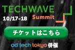 TechWave Summit 2017 無料チケット