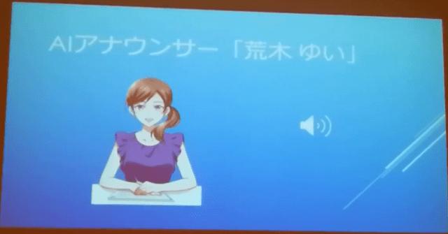(動画)AIアナウンサー「荒木ゆい」は滝川クリステルさんに迫りきるか?