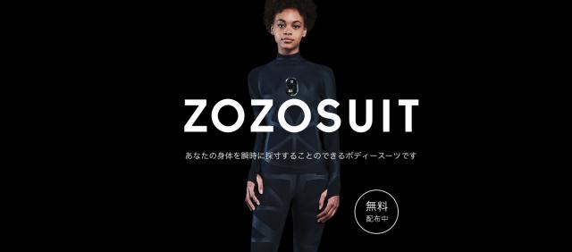 採寸用ボーディスーツ「ZOZOSUIT」を無料で配布、2着目以降も3000円