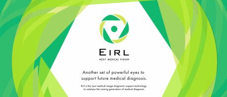 医師に代わって画像診断、東大ベンチャーが「EIRL(エイル)」を発表
