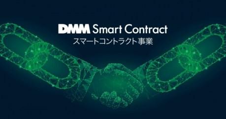 DMM.comがブロックチェーンを利用したスマートコントラクト事業へ参入