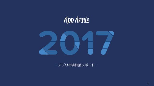 2017年アプリ市場、インドがアメリカを抜く・日本は収益トップ5にタップル誕生浮上 AppAnnieレポート