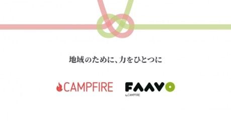 「CAMPFIRE x Local」と「FAAVO」が統合