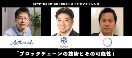セッション3「ブロックチェーンの技術とその可能性」、CRYPTONOMICS TOKYOセッション情報