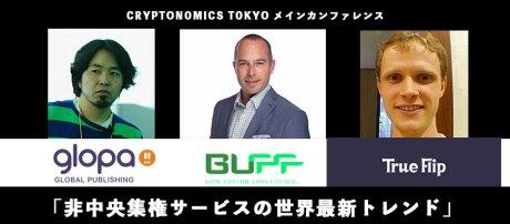 Session4「非中央集権サービスの世界最新トレンド」、CRYPTONOMICS TOKYOセッション情報