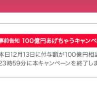 ペイペイの「100億円あげちゃうキャンペーン」今夜終了、10日間で付与上限に達する