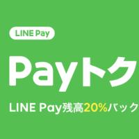 LINE Payも20%還元「Payトク」、上限5000円ながら12月中全ユーザーが対象