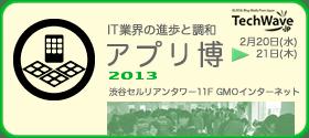appex2013_280x125