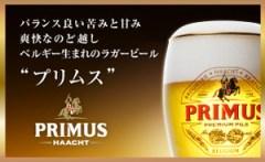products_primus