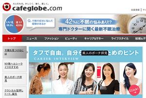 cafeglobe20120904
