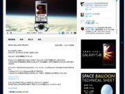 Galaxy S space project