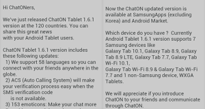 Samsung ChatON for tablets