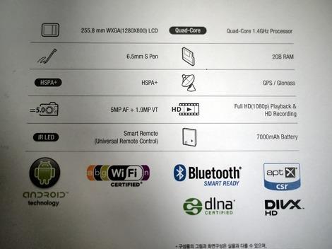 Galaxy Note 10.1 specs