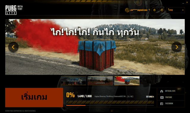Download and install PUBG PC lite on your PC | Techycore
