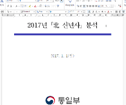 rokrat rat - hangul word processor