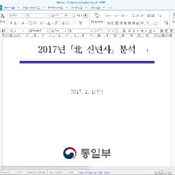 rokrat rat - hangul word processor