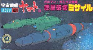 ヤマトⅢ 惑星破壊ミサイル!別名:プロトンミサイル