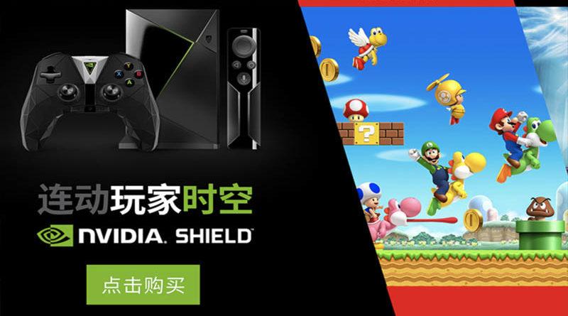 Nvidia-Shield-vai-ser-vendido-na-China-com-jogos-da-Nintendo-Wii