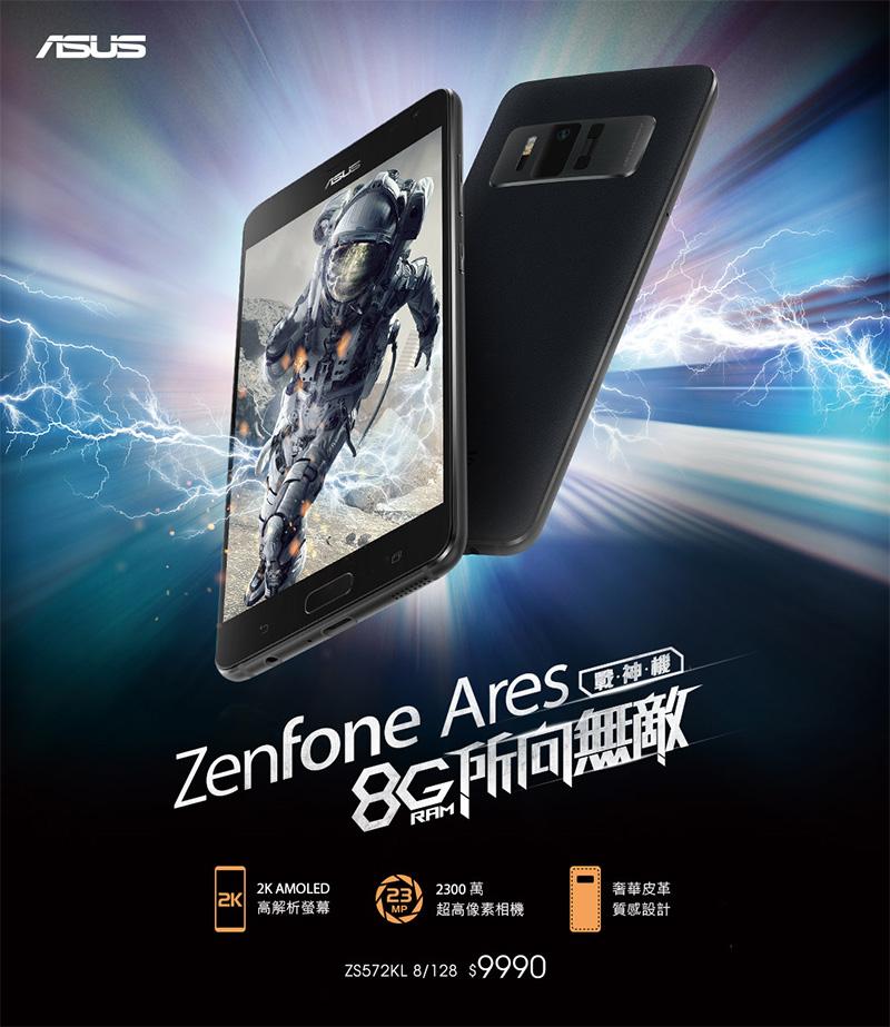 Asus lança Zenfone Ares com 8GB de Ram e muito mais