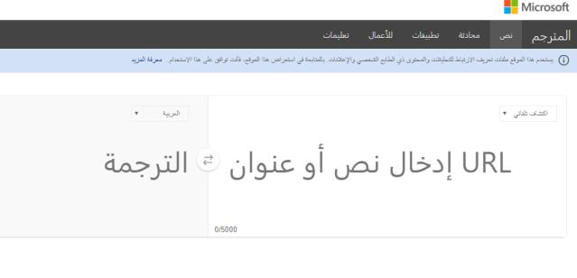 افضل 10 مواقع الترجمة