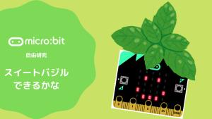 【自由研究】micro:bitでスイートバジルできるかな1:土壌水分センサーを作る