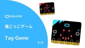 【micro:bit 基礎編】Pt.8 ゲームを作ろう1/2