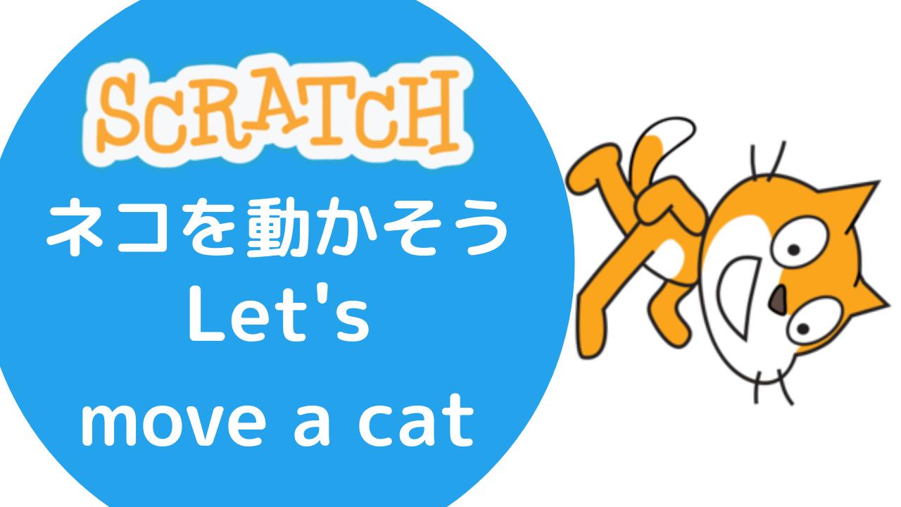 【Scratchプログラミング 基礎編】Pt.2 ネコを動かそう[ずっとブロック]