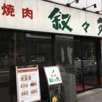 中目黒でオススメな焼肉ランチはコスパが高い叙々苑中目黒店