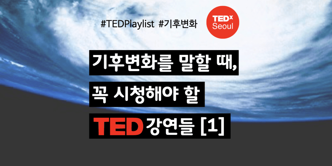 TED-Playlist-climate-change TEDxSeoul
