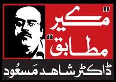 shahid-masood-meray-mutabiq-logo